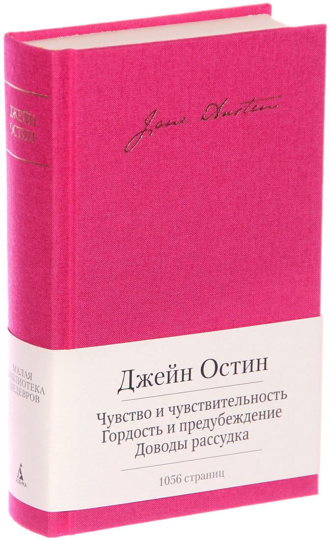 Остин Дж. Чувство и чувствительность и др.