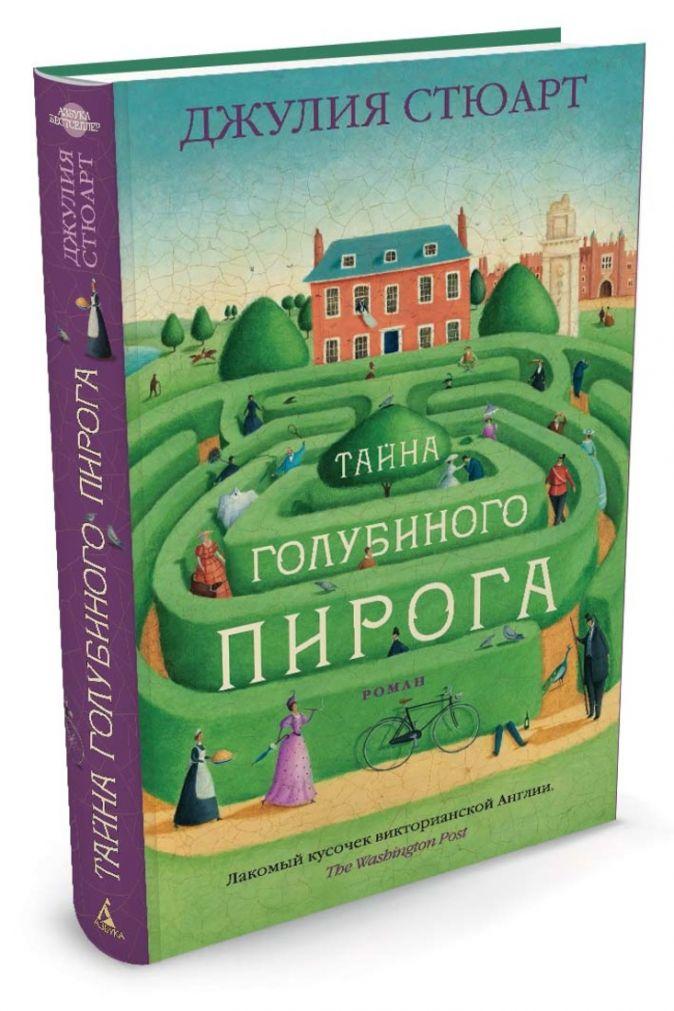 Стюарт Дж. - Тайна голубиного пирога обложка книги