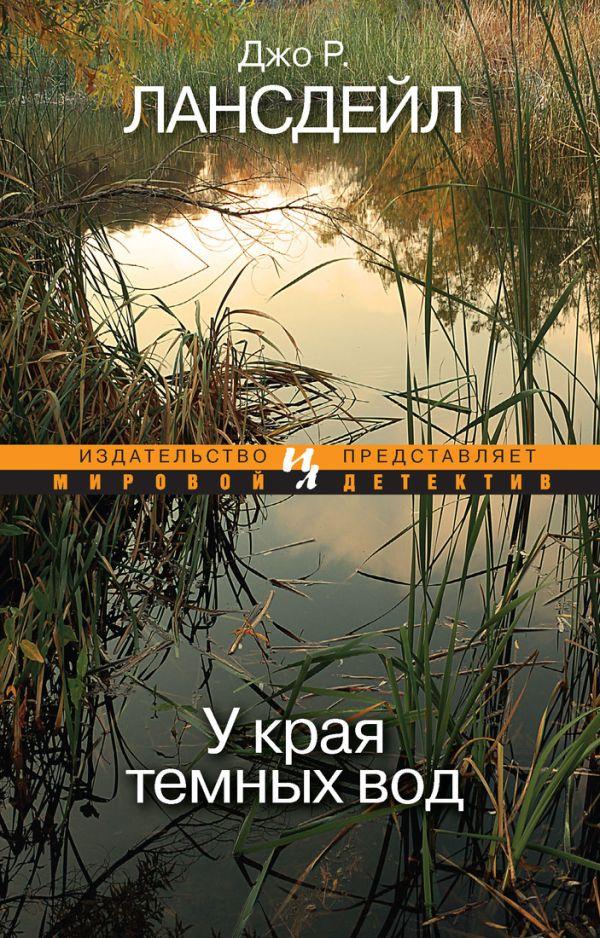 У края темных вод (мягк.обл.) Лансдейл Д.Р.