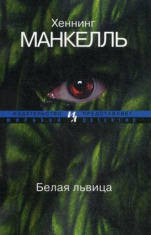 Манкелль Х. - Белая львица (мягк.обл.) обложка книги