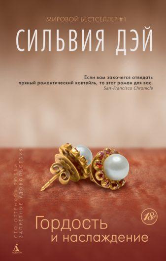 Дэй С. - Гордость и наслаждение обложка книги