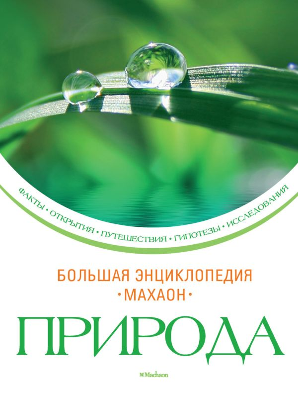 Природа (нов.обл.) Дютийель Элен