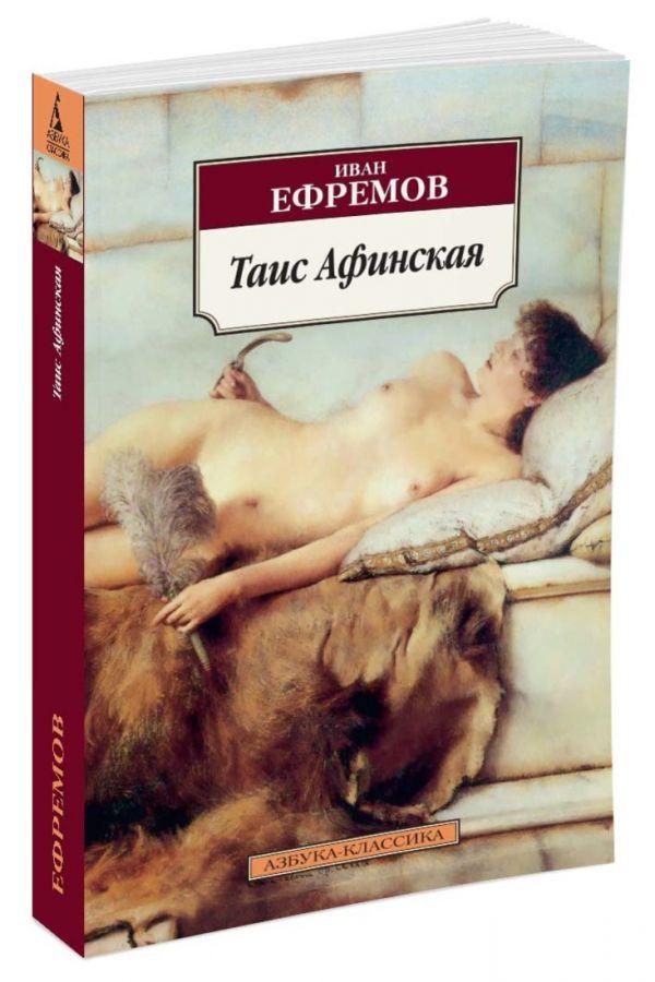 интересно Таис Афинская книга