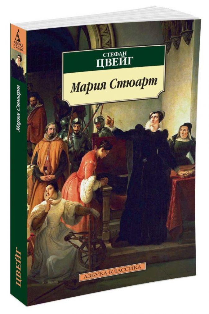 Цвейг С. - Мария Стюарт обложка книги