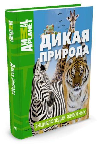 Дикая природа. Энциклопедия животных. Animal Planet