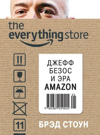 Стоун Б. - Джефф Безос и эра Amazon. The everything store обложка книги