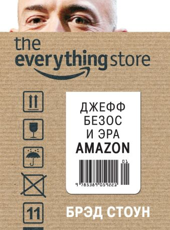 Джефф Безос и эра Amazon. The everything store Стоун Б.