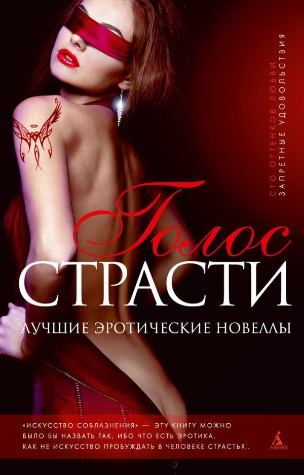 Голос страсти. Лучшие эротические новеллы