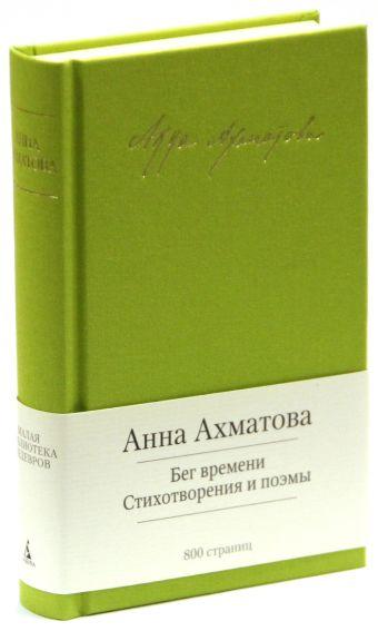 Бег времени Ахматова А.
