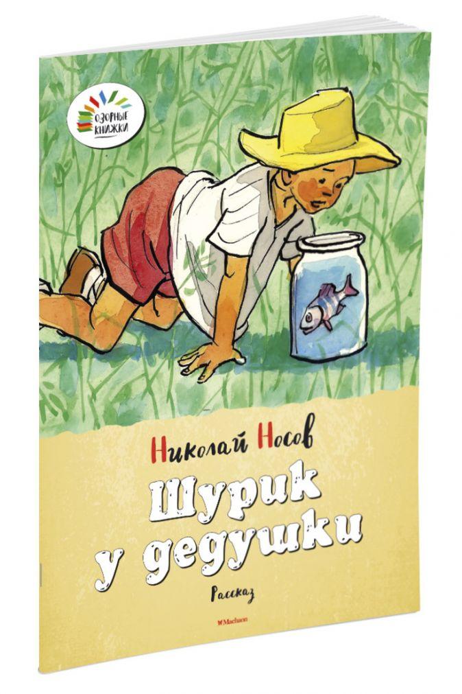 Носов Н. - Шурик у дедушки обложка книги