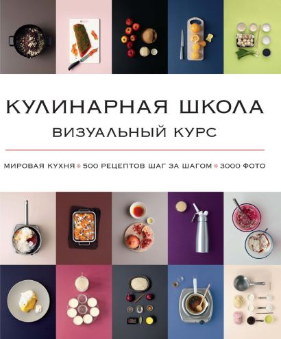 Кулинарная школа. Визуальный курс - фото 1