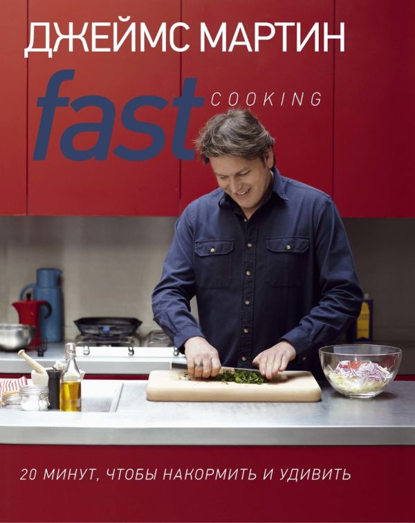 Fast Cooking: 20 минут, чтобы накормить и удивить Мартин Д.