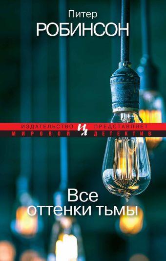 Все оттенки тьмы (мягк.обл.) Робинсон П.