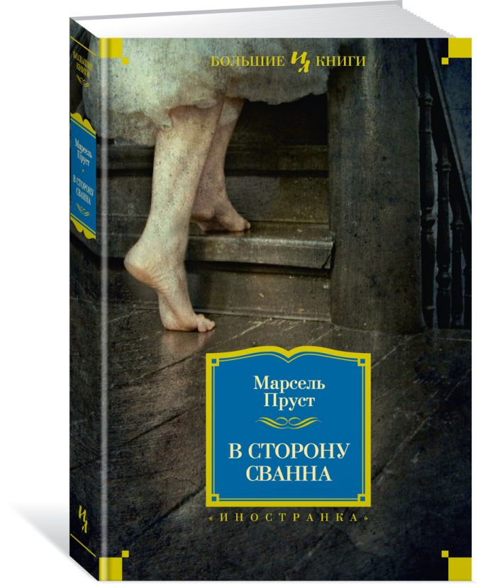 Пруст М. - В сторону Сванна обложка книги