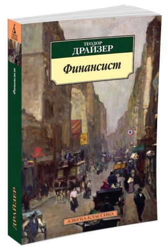 Драйзер Т. - Финансист обложка книги