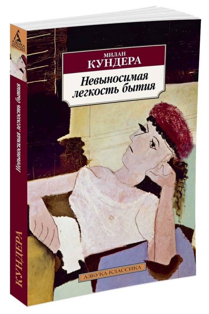 Кундера М. Невыносимая легкость бытия (нов/обл.) невыносимая легкость бытия