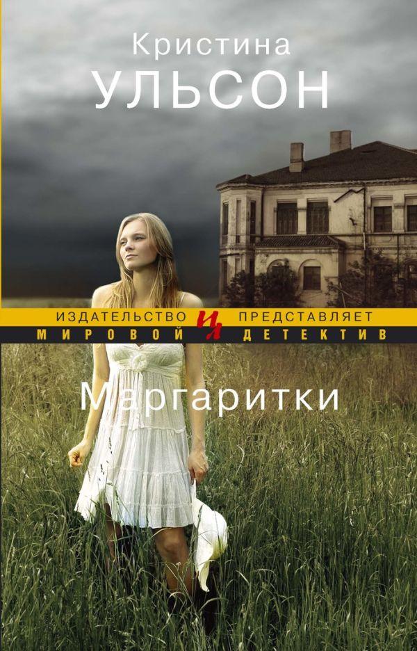 Маргаритки (мягк.обл.) Ульсон К.