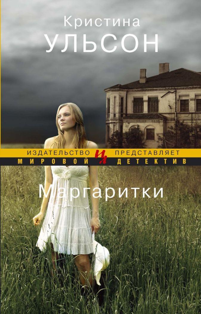 Ульсон К. - Маргаритки (мягк.обл.) обложка книги