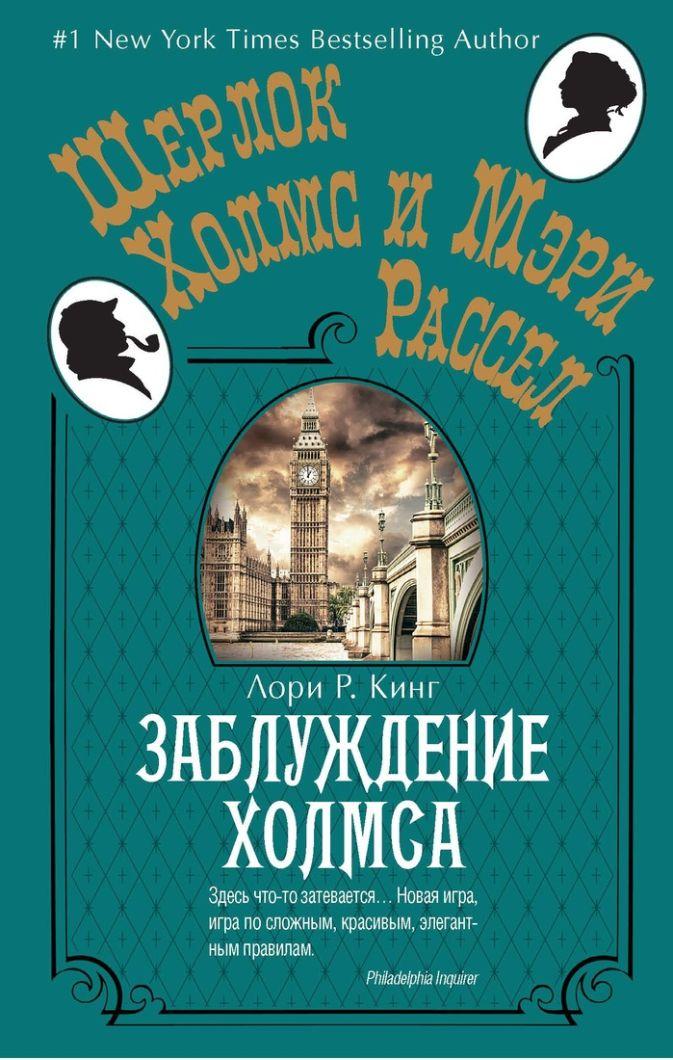 Кинг Л.Р. - Заблуждение Холмса (мягк.обл.) обложка книги