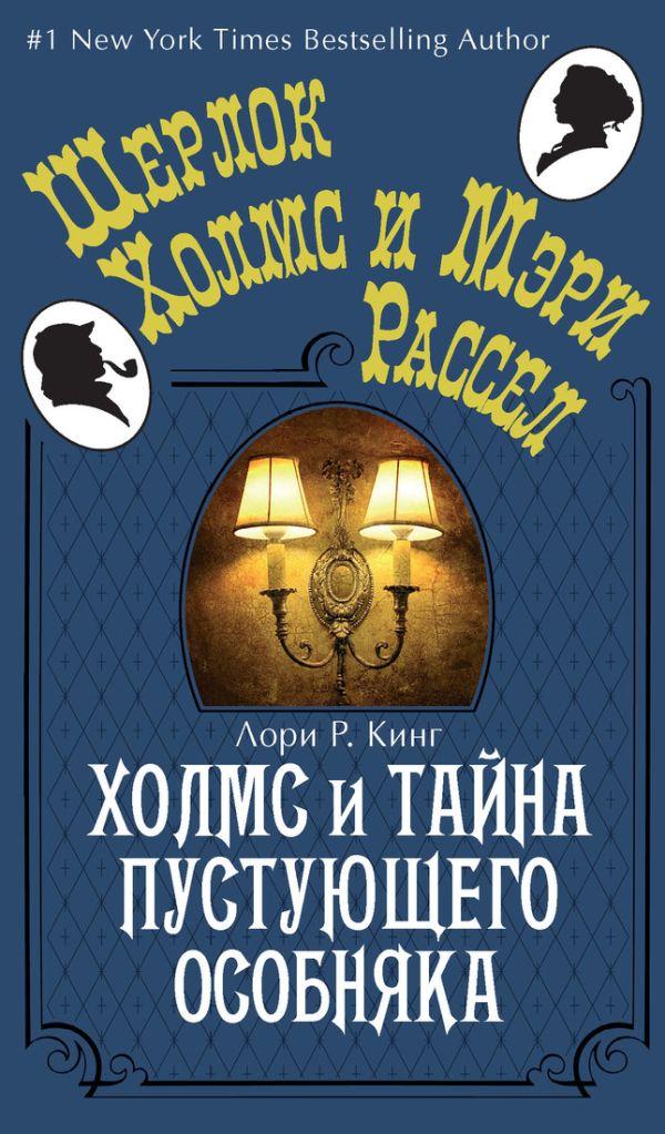 Холмс и тайна пустующего особняка (мягк.обл.) Кинг Л.Р.