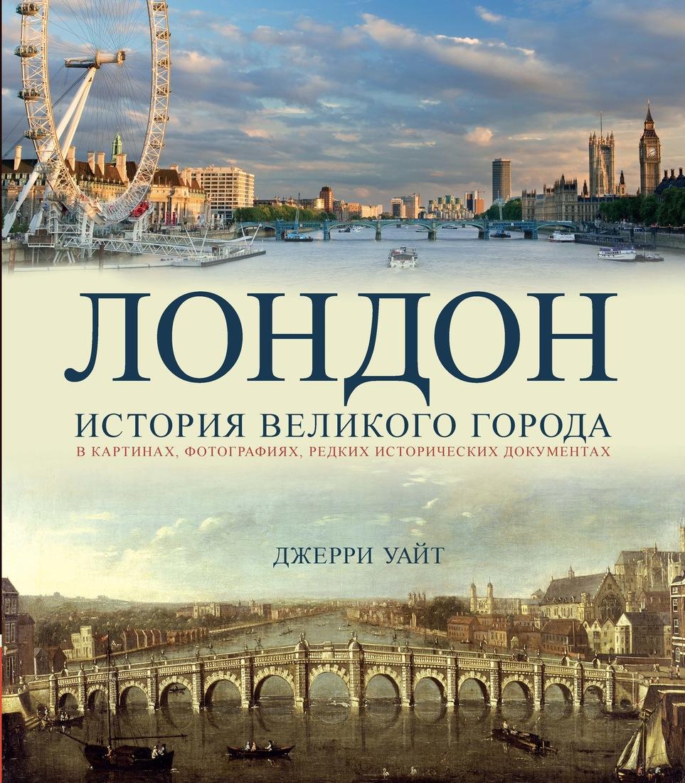 Уайт Д. Лондон. История великого города бернар удэн лондон биография города