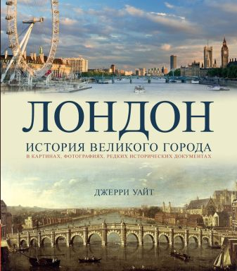 Уайт Д. - Лондон. История великого города обложка книги