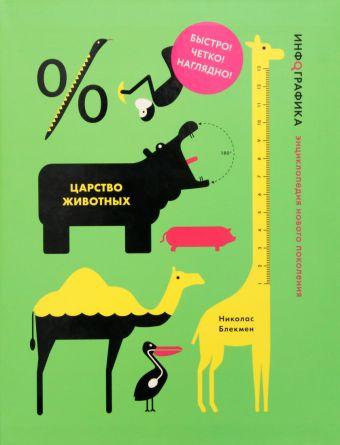 Царство животных Блекмен Николас, Роджерс Саймон