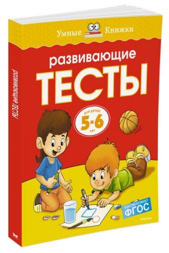 Земцова О.Н. - Развивающие тесты (5-6 лет) (нов.обл.) обложка книги