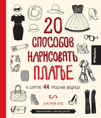 20 способов нарисовать платье Куо Д.