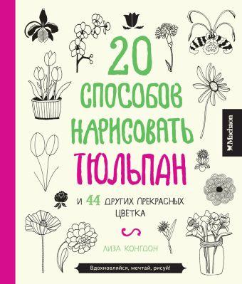 20 способов нарисовать тюльпан Конгдон Л.