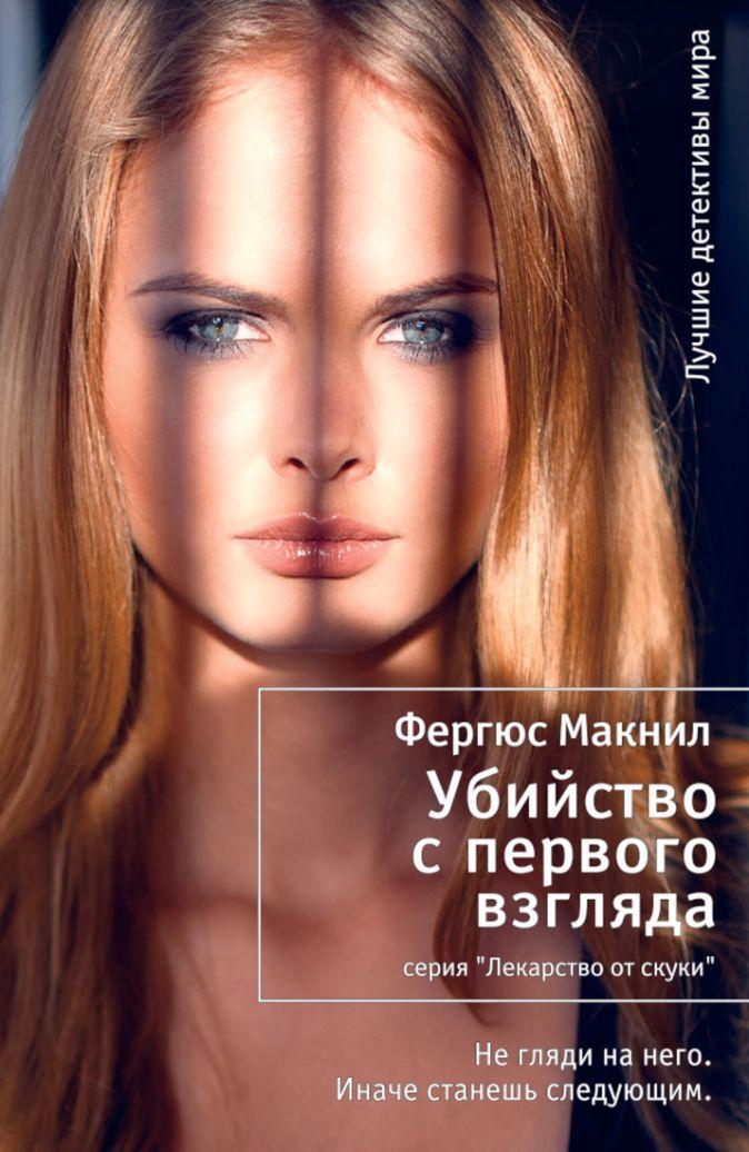 Макнил Ф. - Убийство с первого взгляда обложка книги