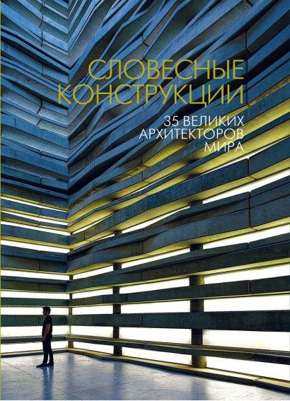 Словесные конструкции: 35 великих архитекторов мира - фото 1