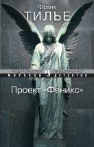 Проект Феникс (мягк.обл.)