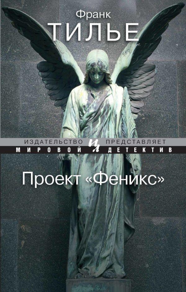 Проект Феникс (мягк.обл.) Тилье Ф.