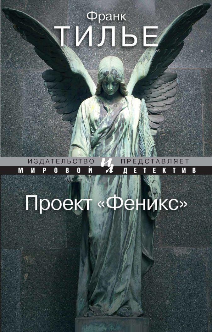 Тилье Ф. - Проект Феникс (мягк.обл.) обложка книги