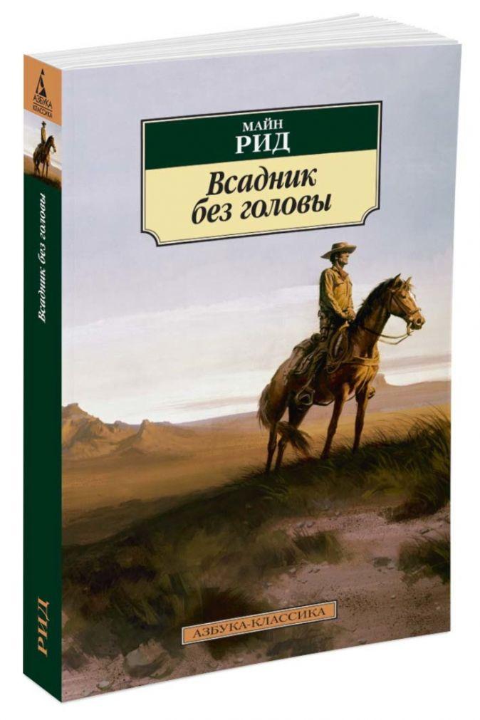 Рид М. - Всадник без головы обложка книги