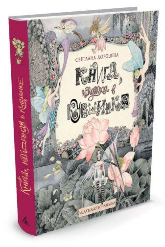 Дорошева С. - Книга, найденная в кувшинке обложка книги