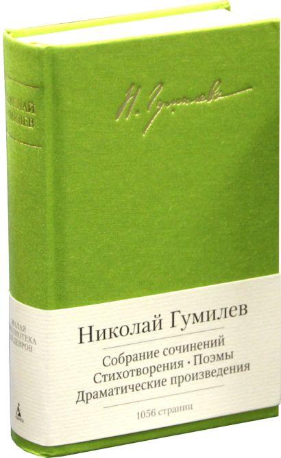 Собрание сочинений. Стихотворения и пр./Гумилев Н. - фото 1