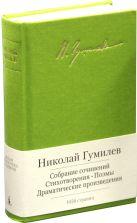 Собрание сочинений. Стихотворения и пр./Гумилев Н.