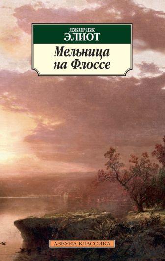 Элиот Д. - Мельница на Флоссе обложка книги