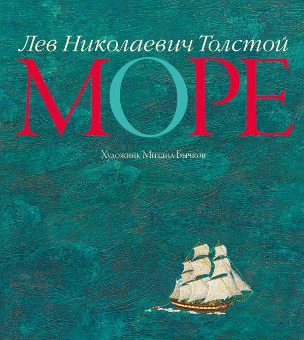 Море (иллюстр. Бычкова М.) Толстой Л.