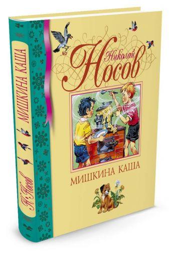 Носов Н. - Мишкина каша (нов.обл.) обложка книги