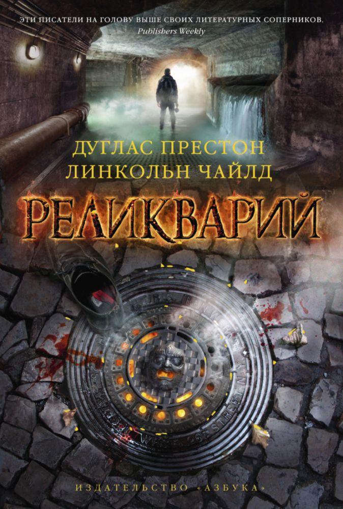 Престон Д., Чайлд Л. - Реликварий обложка книги