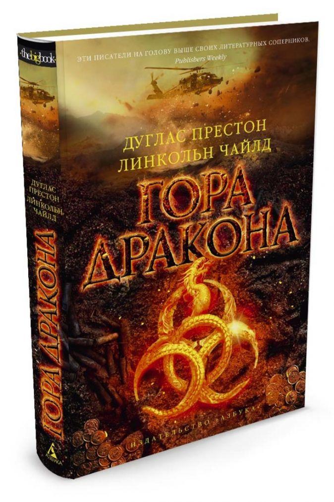 Престон Д., Чайлд Л. - Гора Дракона обложка книги