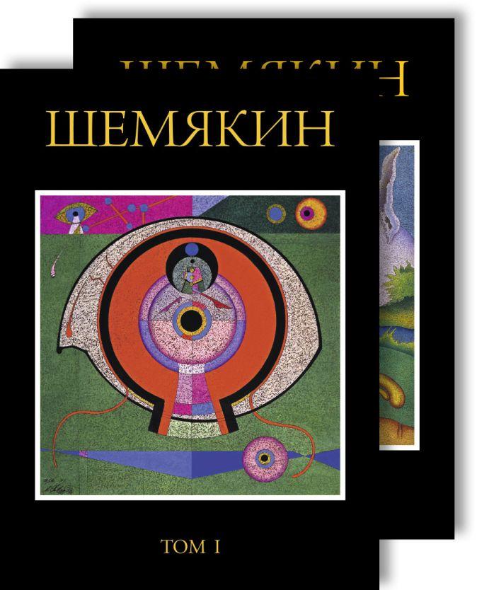 Шемякин М. - Шемякин. Альбом (в 2-х томах) обложка книги