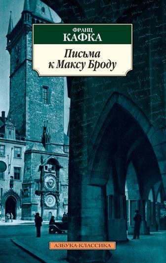Кафка Ф. - Письма к Максу Броду обложка книги