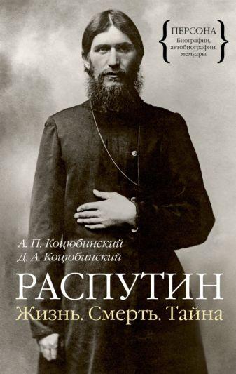 Коцюбинский А., Коцюбинский Д. - Распутин. Жизнь. Смерть. Тайна обложка книги