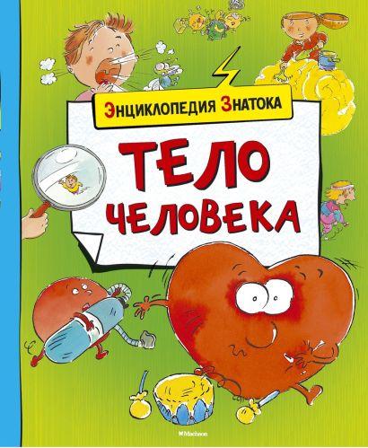 Тело человека (нов.обл.) - фото 1