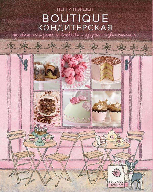 Бутик Кондитерская: Изысканные пирожные, капкейки и другие сладкие соблазны Поршен П.