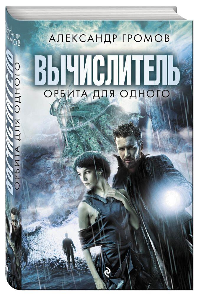 Александр Громов - Вычислитель. Орбита для одного обложка книги